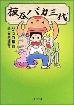 08. 板谷バカ三代
